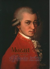 Mozart - An Illustrated Life