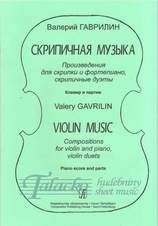 Violin Music for Violin and Piano, Violin Duets