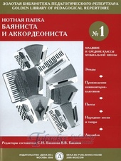 Music Folder of Bayan and Accordeon 1