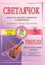 Fireflies - Pieces for violin ensemble with piano - 5th step