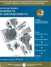 Music Folder of Bayan and Accordeon 2